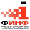 Факультет Информатики Томского Государственного