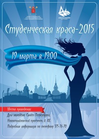 Студенческая краса 2015