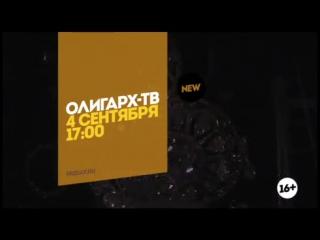 «Олигарх-ТВ» 4 сентября в 17.00 на ПЯТНИЦЕ!