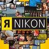 Nikon Россия
