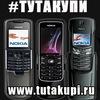 Раритетные Мобильные Телефоны #ТУТАКУПИ ☎