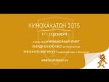 Отправь свой анимационный проект на питчинг КИНОХАКАТОН-2015!
