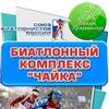 Федерация биатлона Смоленской области