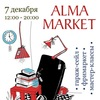 7/12 Alma-market ГАРАЖНАЯ РАСПРОДАЖА