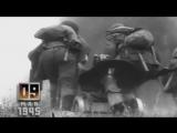 Последние дни Великой Отечественной войны. 9 мая 1945 года. Часть 45