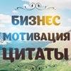 Бизнес цитаты | Мотивация
