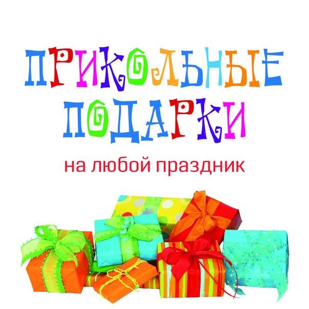 Интернет-магазин оригинальных подарков «Пурумбурум ...