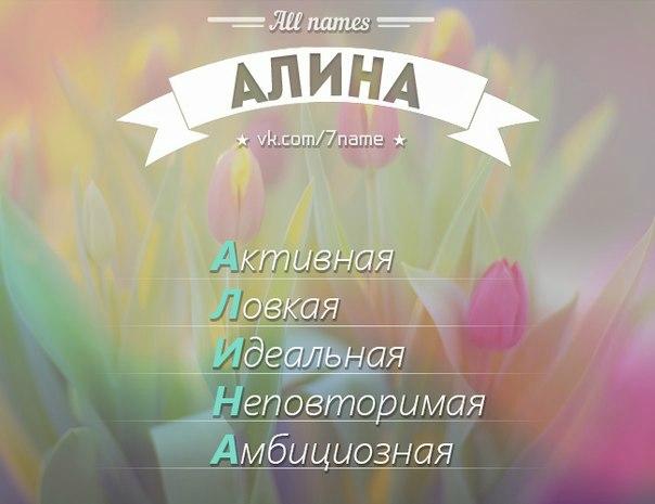 Открытке с именем алина, поздравления днем