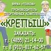 """Детские Спортивные Комплексы """"КРЕПЫШ"""""""