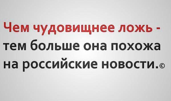 Как украинские диверсанты чуть Лаврова не взнуздали - Цензор.НЕТ 5339