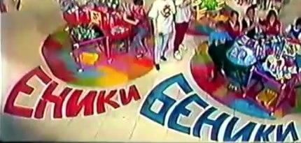 ЕникиБеники (УТ-1, 1995) Фрагмент