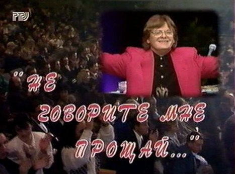 """Юбилейный концерт Юрия Антонова """"Не говорите мне прощай...&q..."""