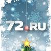 72.ru - новости Тюмени
