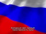 Великая Россия - Александр Левшин