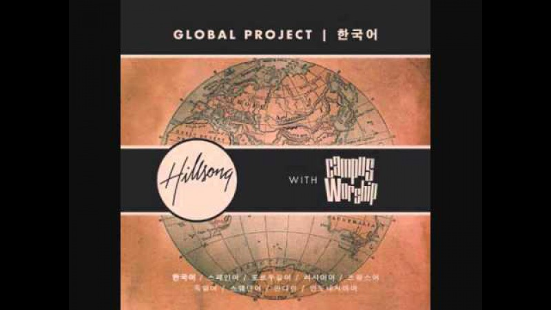Hillsong Global Project 한국어- 내 주는 구원의주 (Mighty to save)