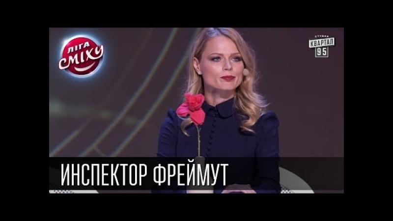Инспектор Фреймут - Ольга Фреймут и VIP Тернополь   Конкурс Однажды в Киеве