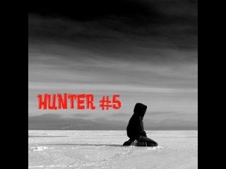 Hunter#5 Убью СкУКУ