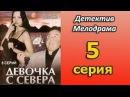 Девочка с севера 5 серия - детективная мелодрама, русский криминальный сериал