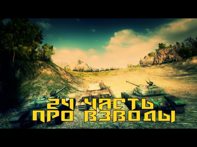 Вся правда о World of Tanks 24 Про взвода ver.2