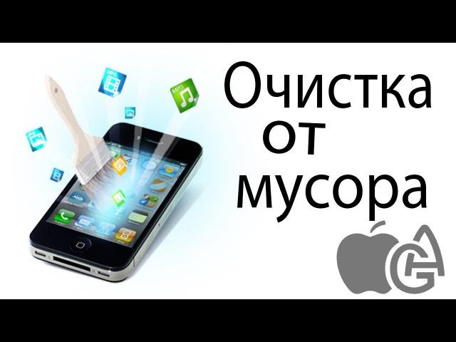 Очистить память на iPhone, iPad, iPod Touch