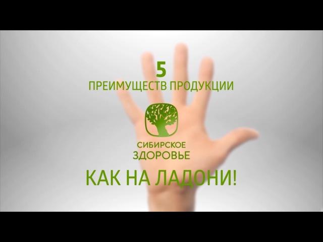 Пять преимуществ продукции Корпорации Сибирское здоровье!