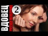 Вдовец 2 серия (2014) Мелодрама фильм кино сериал