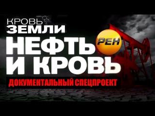 Кровь Земли / Нефть и кровь (2016) Документальный спецпроект