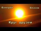 Круг  друзей - Валерий  Власов