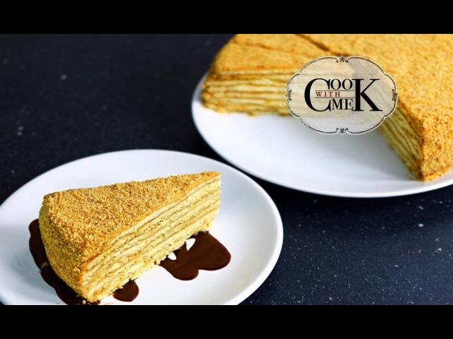 Торт Медовик с заварным кремом без раскатывания коржей Рецепты Cook with me смотреть онлайн без регистрации