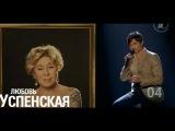 Любовь Успенская и Игорь Григорьев - Я буду всегда с тобой
