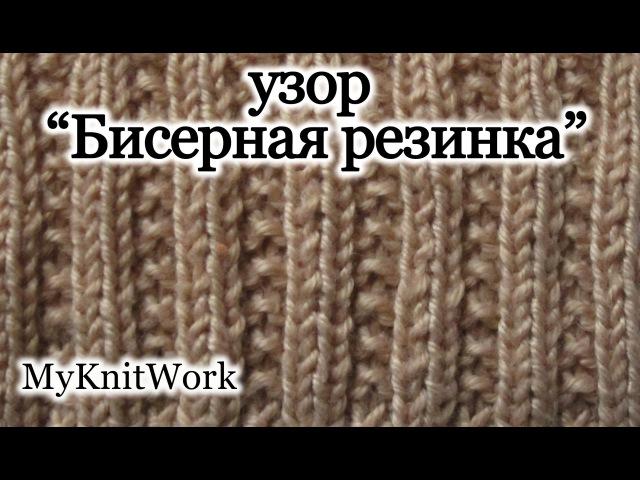 Вязание спицами. Узор Жемчужная или Бисерная резинка.