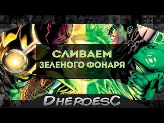 Как победить Зеленого Фонаря? How to beat Green Lantern?