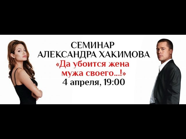 Да убоится жена мужа своего..., Александр Геннадьевич Хакимов, 04.03.2014