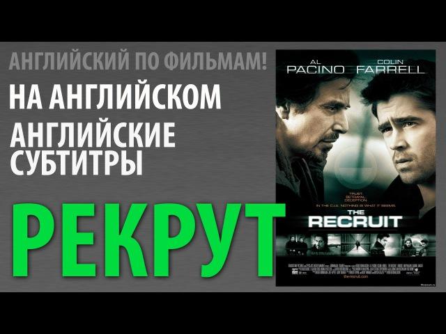 The Recruit 2003 - Фильм на английском с субтирами.