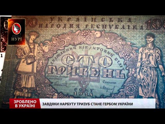 Зроблено в Україні Художник який створив дизайн гривні