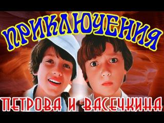 Приключения Петрова и Васечкина Все серии (серии 1-2) фильм
