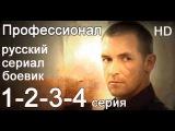 Профессионал 1-2-3-4 серии HD 2014 сериал Профессионал 1-2-3-4 серии боевик криминал
