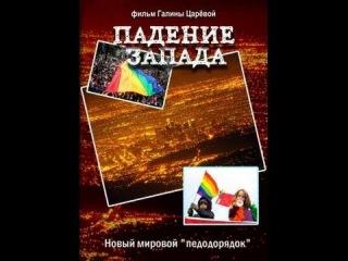 {ЕВРОСОДОМИЯ} ПАДЕНИЕ ЗАПАДА  (фильм Галины Царёвой)