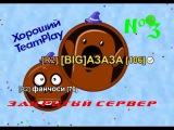 Игра с кланом Агарио: Голодные игры №3