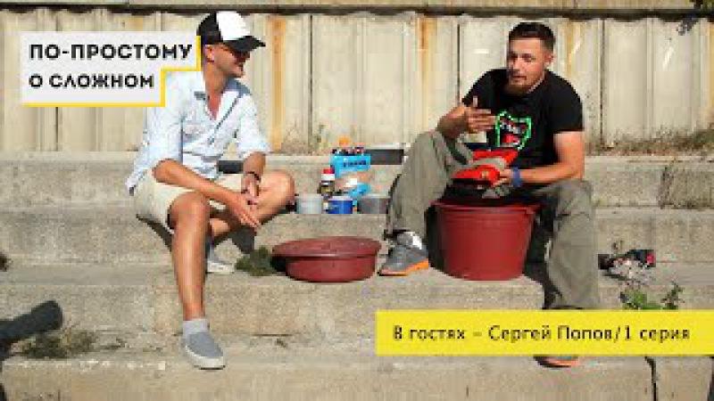 По простому о сложном с Сергеем Поповым. 1 серия. Телеканал Трофей