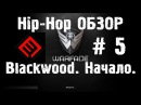 Warface Hip-Hop обзор 5 Blackwood. Начало.