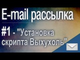 E-mail рассылка . Установка Выхухоль (видео #1)