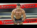 Как накачать грудь Тренировка от Дениса Гусева