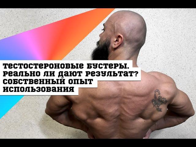 Тестостероновые бустеры. Реально ли дают результат? Собственный опыт использования. DarkFit