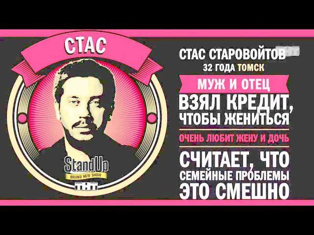 Stand Up ТНТ Стас Старовойтов история своего успеха 1