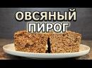 Рецепт овсяного пирога с бананами