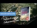 Презентация книги Зеркало моей души Хорошо в стране советской жить Н В Левашова