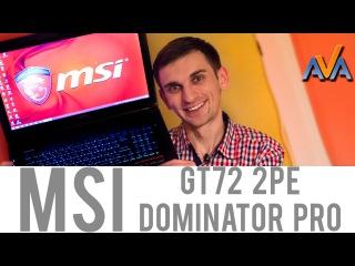 Самый мощный игровой ноутбук MSI GT72 2PE Dominator Pro обзор от AVA.ua