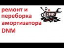 ремонт амортизатора DNM на питбайке