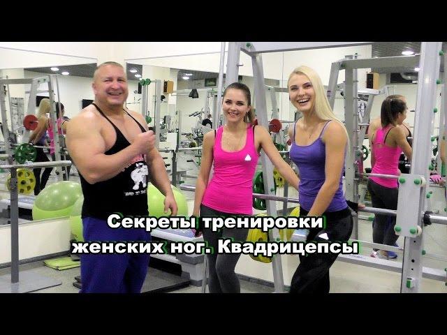 Секреты тренировки женских ног Квадрицепсы Варикоз